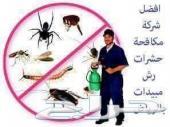 شركة تنظيف مجالس غسيل خزانات مكافحة حشرات بال