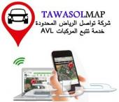 أفضل أجهزة التتبع والتعقب شركة تواصل الرياض