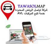 شركة تواصل الرياض لخدمة تتبع المركبات