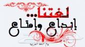مدرس لغة عربية لطلاب الجامعات والثانوية