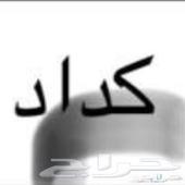 كداد طالع الدمام الشرقيه الخبر الجبيل  بعد ساعه