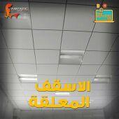 باركيه -جبسمبورد أسقف معلقه