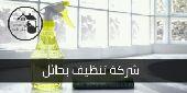 شركة تنظيف فرشات مجالس خرانات رش مبيد منازل