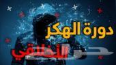عرض خاص دورة الهكر الأخلاقي باللغة العربيةCEH