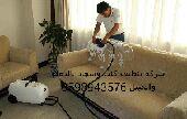 شركه تنظيف مجالس  بالدمام والجبيل 0598943576