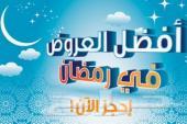 عرض رمضان للايجار باقل الاسعار وتملك الفرش
