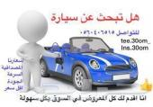 هل تبحث عن سيارة أنا لديه امكانية تقديم خدمة