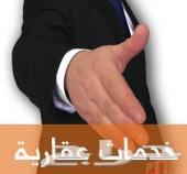 مسوق عقااري  بيع وشر وعرض شقق اراضي فلل