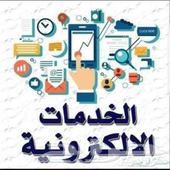 خدمات اكترونيه وتأمين طبي