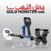 وحش الذهب 1000 أفضل جهاز للتنقيب عن الذهب