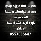 مدرس لغة عربية ونحو وصرف