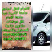 توصيل من غرب الرياض