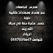 مدرس لغة عربية ونحو وصرف للجامعات