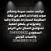 تركيب مثبت سرعة في مكة 0545338422