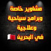 (( برامج سياحية في البحرين ))