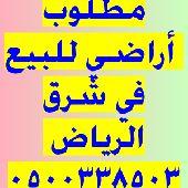 شراء وبيع أراضي شرق الرياض طريق رماح