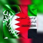 للتوصيل من السعودية للبحرين