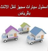نقل اثاث داخل وخارج الرياض مع الفك والتركيب