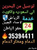 توصيل من  جهه البحرين الي السعوديه 24 ساعه