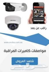 كاميرات مراقبه محلات ومنازل ابها وخميس مشيط