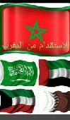 استقدام من المغرب خلال اسبوع