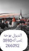 سباك بالمدينة المنورة وفك السدد 0596354274