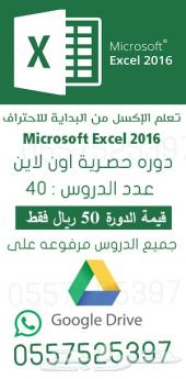 تعلم Microsoft Excel 2016 فقط ب 50 ريال