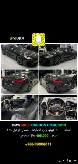 BMW M850carbon core 2019
