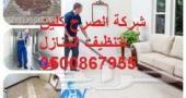 شركة تنظيف مجالس سجادخزانات مكافحةحشرات الخرج