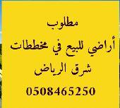 أراضي للبيع في مخطط شرق الرياض