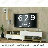تخفيضات  طاولات تلفزيون تركيه تصلك لباب بيتك