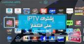 اشتراكات IPTV لجميع الأجهزة الذكية