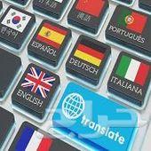 مكتب ترجمة معتمدة في عرعر 0580531373