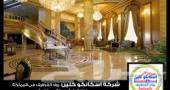 شركة تنظيف شقق ومنازل بجدة0538840277