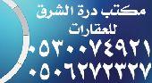 منح شرق الرياض بيع و شراء طريق رماح وط الدمام
