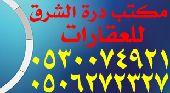 منح شرق الرياض طريق رماح وطريق الدمام