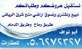 أراضي  للبيع شرق الرياض طريق رماح