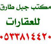 ارض للبيع في منح شرق الرياض طريق رماح والدمام