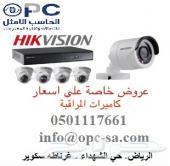 تركيب كاميرات مراقبة الرياض 0501117661