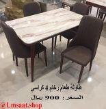 طاولات طعام جودة عاليه وباسعار تناسب الكل