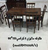 طاولة طعام 6كراسي صناعة ماليزية بسعر مغري