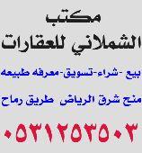 أراضي منح شرق الرياض طريق رماح