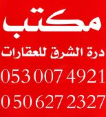 مخطط شرق الرياض بيع وشراء ط رماح وط الدمام