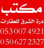 أراضي للبيع منح شرق الرياض طريق رماح والدمام