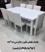 عرض خاص ومميز    طاولة طعام
