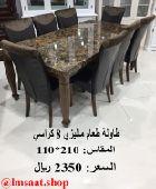 طاولات طعام فخمه وفاخره وباسعار منااسبه