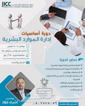 أساسيات الموارد البشرية - مكة المكرمة الرياض