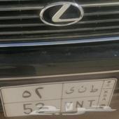 للبيع لوحة مميزة ط ن ى 52 لبني شمر ورمز عنزة
