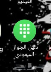 حذف الاسم مسئ في الدليل الجوال السعودي
