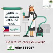 استقدام العمالة المنزلية من الفيلبين